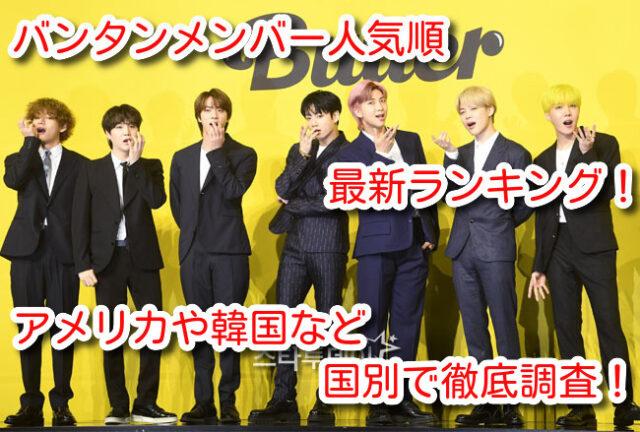 バンタン メンバー 人気順 最新 ランキング アメリカ 韓国 国別