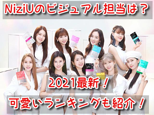 NiziU ビジュアル担当 2021 最新 可愛いランキング