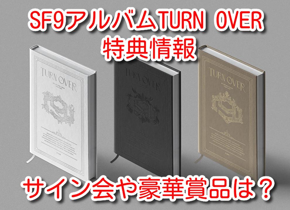SF9 アルバム TURN OVER どこで買う 特典 サイン会 豪華賞品
