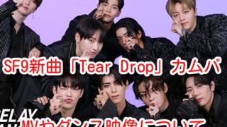 SF9 Tear Drop カムバ 新曲 MV ダンス 映像