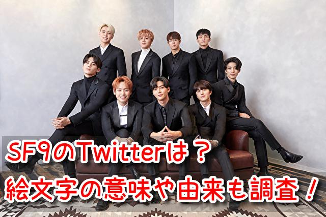 SF9 Twitter 絵文字 意味 由来