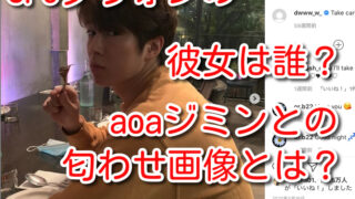 SF9 ダウォン 彼女 誰 aoa ジミン 匂わせ 画像
