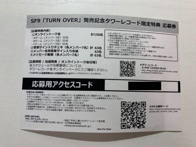 SF9 アルバム TURN OVER どこで買う 特典