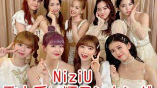 NiziU 歌上手い順 ランキング ハモリ 声質 歌唱力