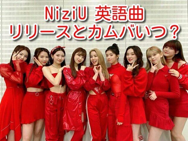 NiziU 英語曲 リリース カムバ いつ ライブ アルバム 発売日 予想