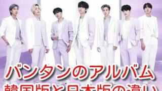 バンタン アルバム 韓国版と日本版の違い どれを買えばいい ファンクラブ限定