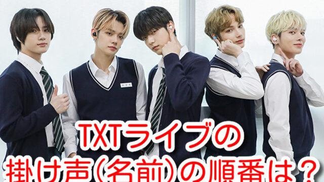 TXT ライブ 掛け声 名前 順番 今までの曲 動画 まとめ